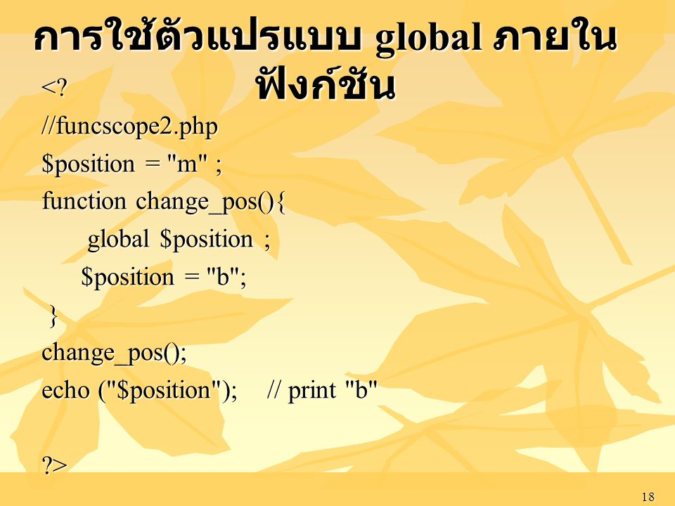 18 <?//funcscope2.php $position =