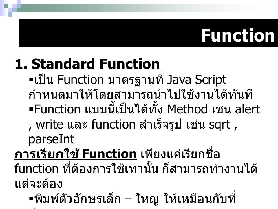 Function 1. Standard Function  เป็น Function มาตรฐานที่ Java Script กำหนดมาให้โดยสามารถนำไปใช้งานได้ทันที  Function แบบนี้เป็นได้ทั้ง Method เช่น al