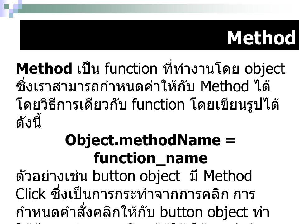 Method Method เป็น function ที่ทำงานโดย object ซึ่งเราสามารถกำหนดค่าให้กับ Method ได้ โดยวิธีการเดียวกับ function โดยเขียนรูปได้ ดังนี้ Object.methodN