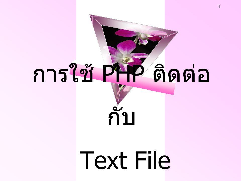 1 การใช้ PHP ติดต่อ กับ Text File