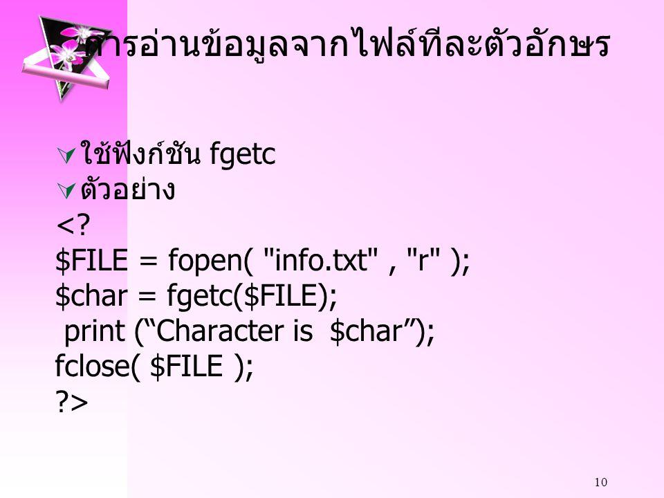 10 การอ่านข้อมูลจากไฟล์ทีละตัวอักษร  ใช้ฟังก์ชัน fgetc  ตัวอย่าง <.