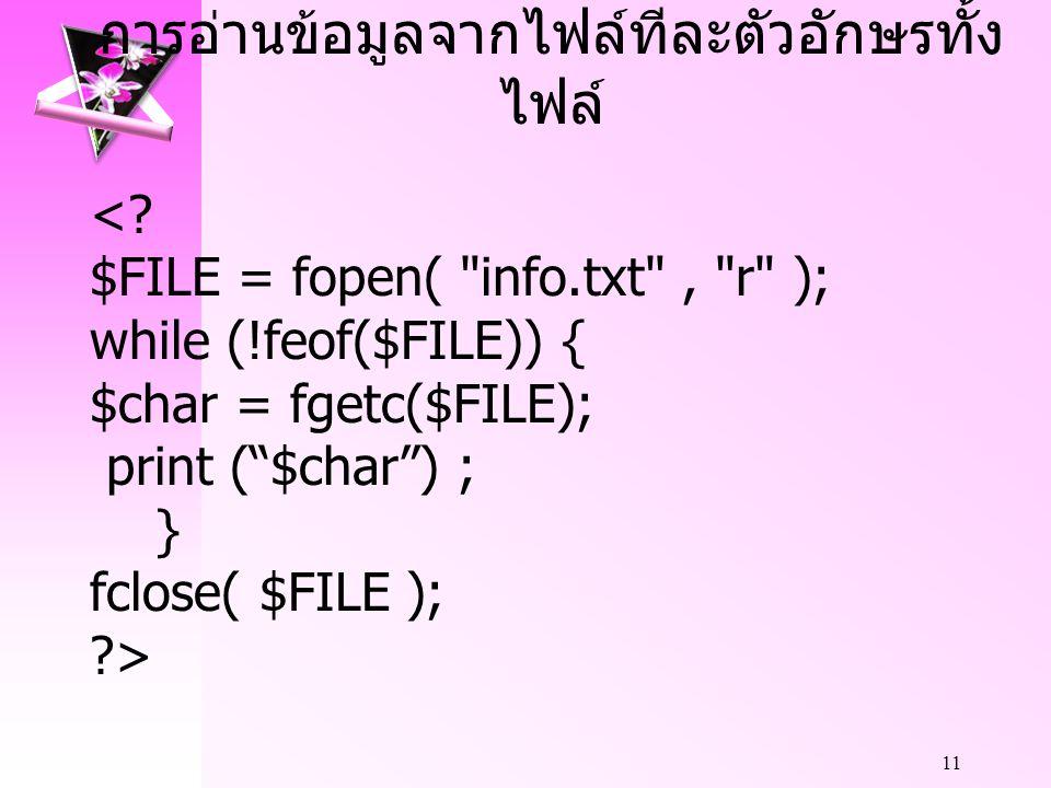 11 การอ่านข้อมูลจากไฟล์ทีละตัวอักษรทั้ง ไฟล์ <.