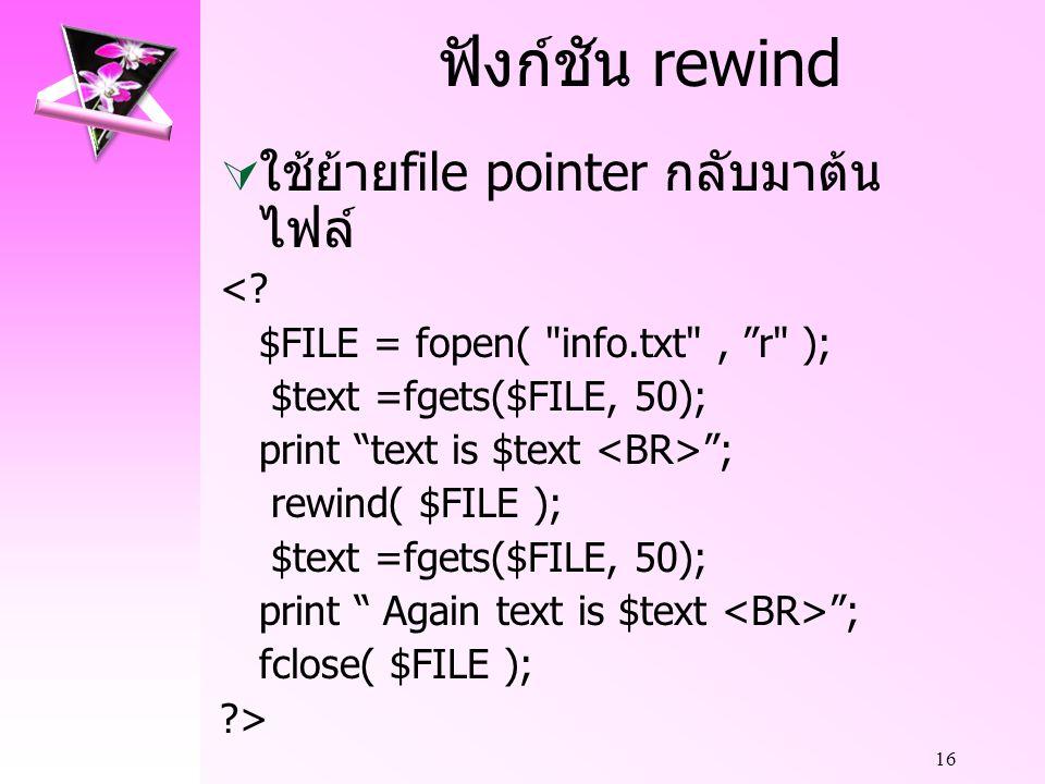 16 ฟังก์ชัน rewind  ใช้ย้าย file pointer กลับมาต้น ไฟล์ <.