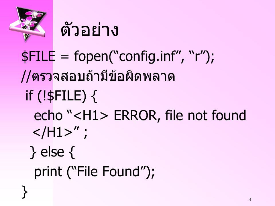 5 การปิดไฟล์  ใช้คำสั่ง fclose ปิด file pointer ที่เปิดอยู่ ซึ่งจะ return ค่าเป็นจริงหากสามารถเปิด file pointer ได้มีรูปแบบคือ int fclose(int fp)  ตัวอย่าง $FILE = fopen( config.inf , r ); …..