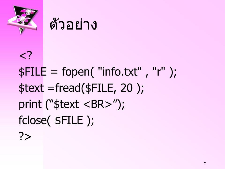 18 ฟังก์ชัน ftell  ใช้บอกตำแหน่งของ file pointer ว่าอยู่ ในตำแหน่งใด <.