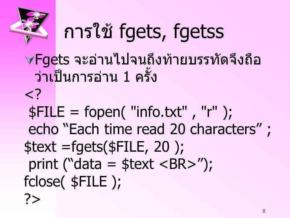 8 การใช้ fgets, fgetss  Fgets จะอ่านไปจนถึงท้ายบรรทัดจึงถือ ว่าเป็นการอ่าน 1 ครั้ง <.