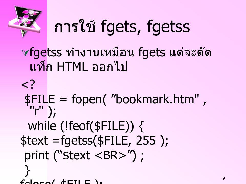 9 การใช้ fgets, fgetss  fgetss ทำงานเหมือน fgets แต่จะตัด แท็ก HTML ออกไป <.