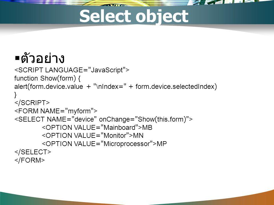  ตัวอย่าง function Show(form) { alert(form.device.value +