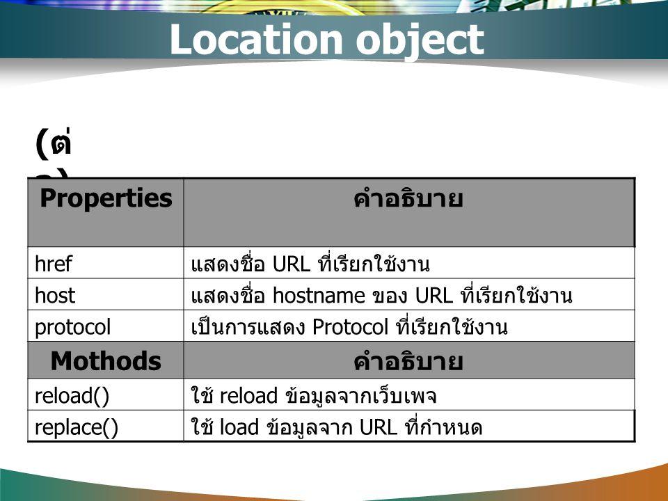 ( ต่ อ ) Properties คำอธิบาย href แสดงชื่อ URL ที่เรียกใช้งาน host แสดงชื่อ hostname ของ URL ที่เรียกใช้งาน protocol เป็นการแสดง Protocol ที่เรียกใช้ง