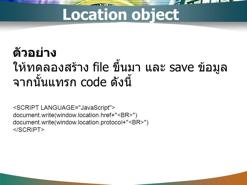 ตัวอย่าง ให้ทดลองสร้าง file ขึ้นมา และ save ข้อมูล จากนั้นแทรก code ดังนี้ document.write(window.location.href+