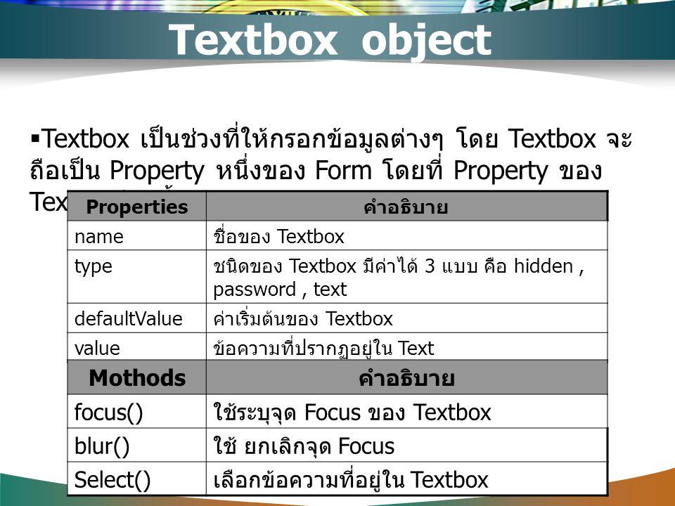  Textbox เป็นช่วงที่ให้กรอกข้อมูลต่างๆ โดย Textbox จะ ถือเป็น Property หนึ่งของ Form โดยที่ Property ของ Text จะมีดังนี้ Properties คำอธิบาย name ชื่