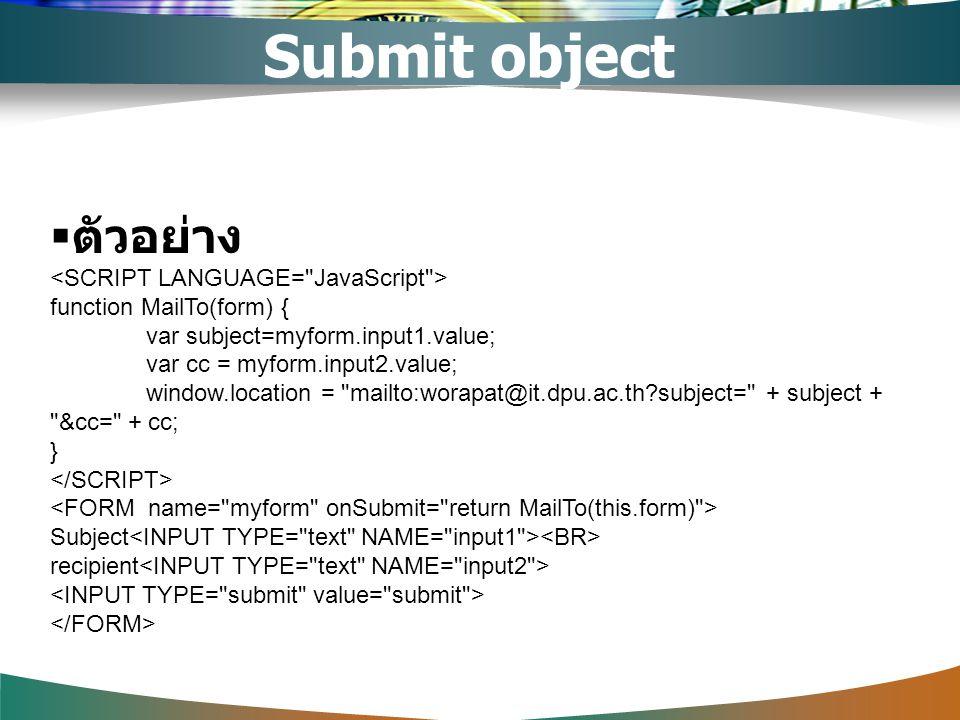  ตัวอย่าง function MailTo(form) { var subject=myform.input1.value; var cc = myform.input2.value; window.location =