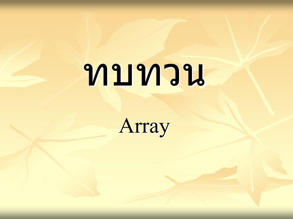 ทบทวน Array