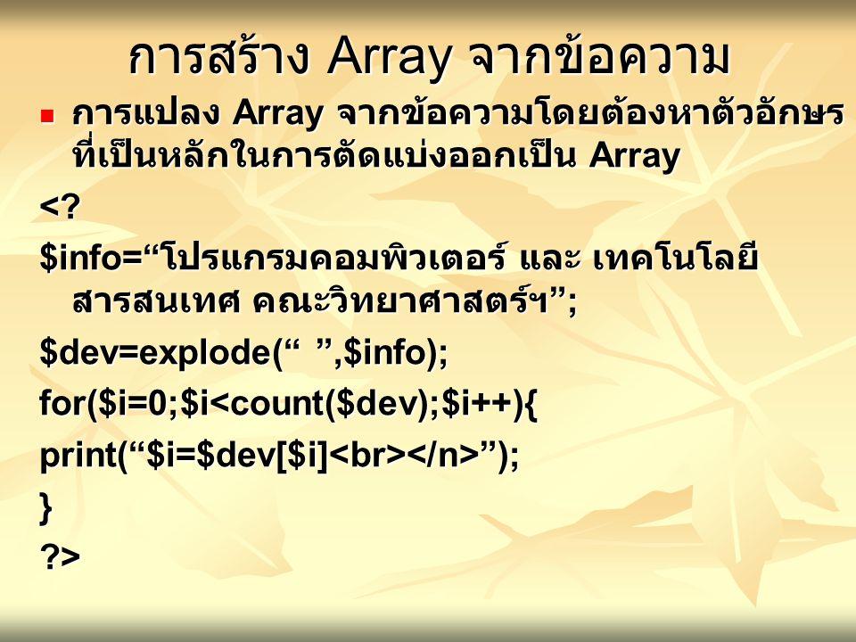 การสร้าง Array จากข้อความ การแปลง Array จากข้อความโดยต้องหาตัวอักษร ที่เป็นหลักในการตัดแบ่งออกเป็น Array การแปลง Array จากข้อความโดยต้องหาตัวอักษร ที่เป็นหลักในการตัดแบ่งออกเป็น Array<.