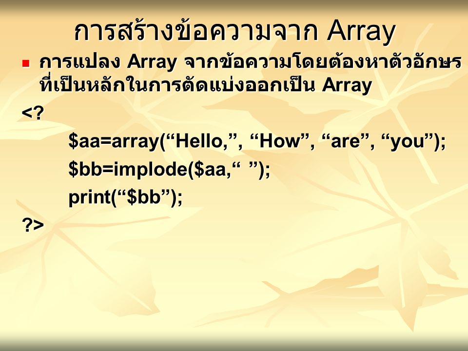 การสร้างข้อความจาก Array การแปลง Array จากข้อความโดยต้องหาตัวอักษร ที่เป็นหลักในการตัดแบ่งออกเป็น Array การแปลง Array จากข้อความโดยต้องหาตัวอักษร ที่เป็นหลักในการตัดแบ่งออกเป็น Array<.