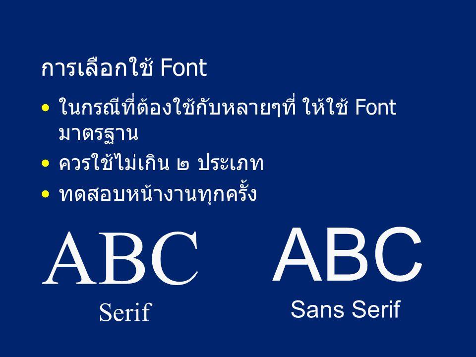 การเลือกใช้ Font ในกรณีที่ต้องใช้กับหลายๆที่ ให้ใช้ Font มาตรฐาน ควรใช้ไม่เกิน ๒ ประเภท ทดสอบหน้างานทุกครั้ง ABC Serif Sans Serif
