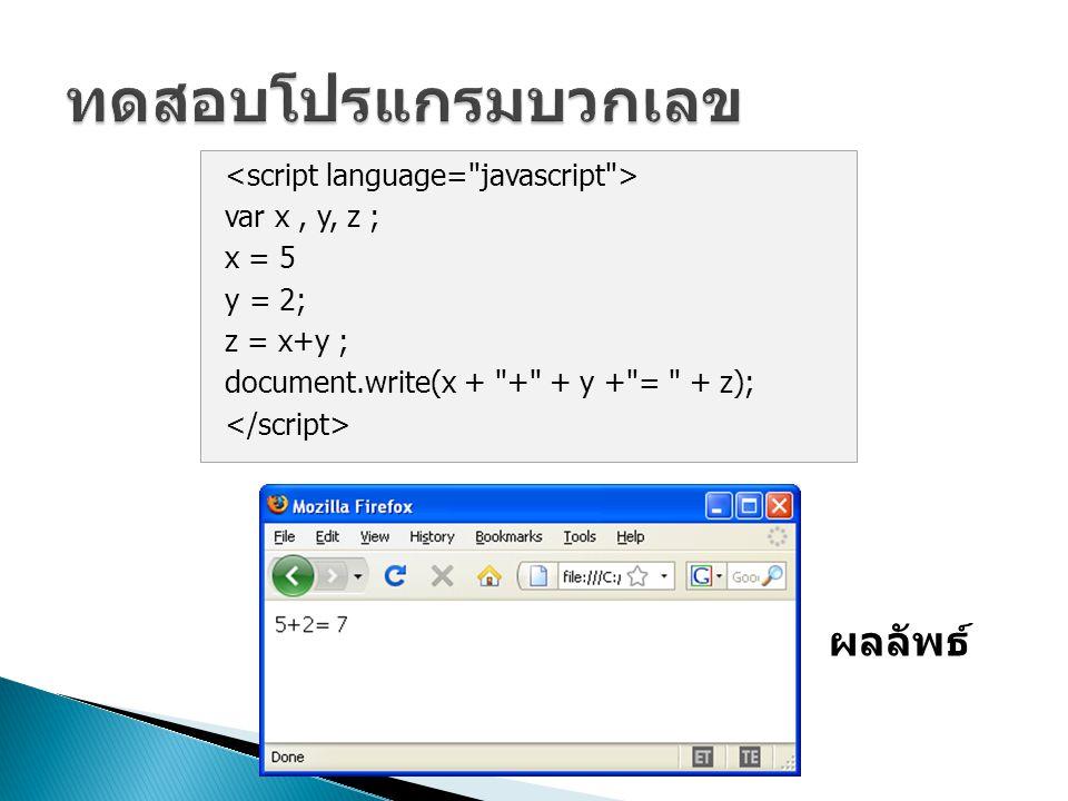 var x, y, z ; x = 5 y = 2; z = x+y ; document.write(x +