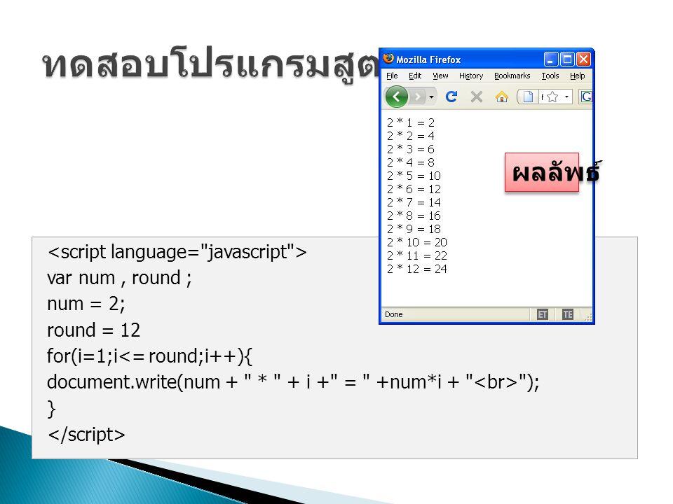 var num, round ; num = 2; round = 12 for(i=1;i<= round;i++){ document.write(num +