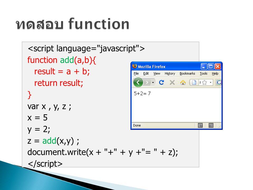 function add(a,b){ result = a + b; return result; } var x, y, z ; x = 5 y = 2; z = add(x,y) ; document.write(x +