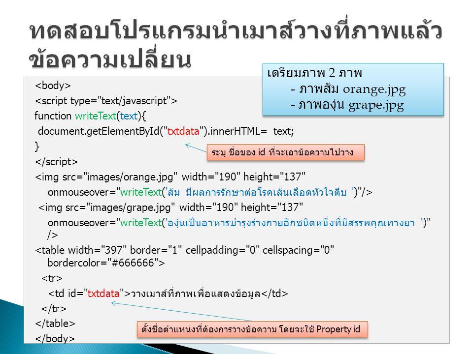 function writeText(text){ document.getElementById(