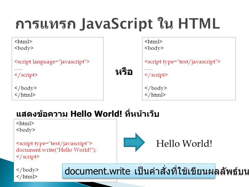 ….. ….. หรือ document.write(