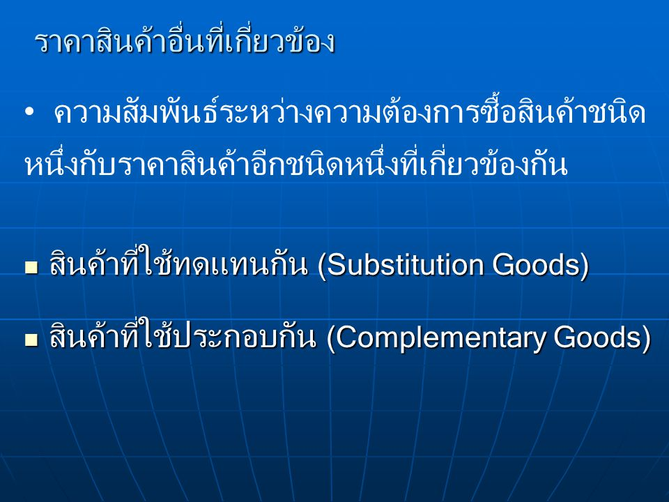 ราคาสินค้าอื่นที่เกี่ยวข้อง สินค้าที่ใช้ทดแทนกัน (Substitution Goods) สินค้าที่ใช้ทดแทนกัน (Substitution Goods) สินค้าที่ใช้ประกอบกัน (Complementary G