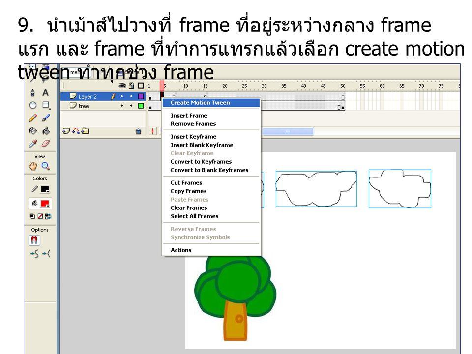 9. นำเม้าส์ไปวางที่ frame ที่อยู่ระหว่างกลาง frame แรก และ frame ที่ทำการแทรกแล้วเลือก create motion tween ทำทุกช่วง frame