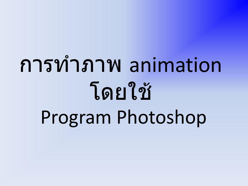 คำสั่งสำคัญ พื้นที่ทำงานหรืออาร์ตบอร์ด ( art board) Tool panel Animation section Menu bar Layer ของ ภาพ duplicate