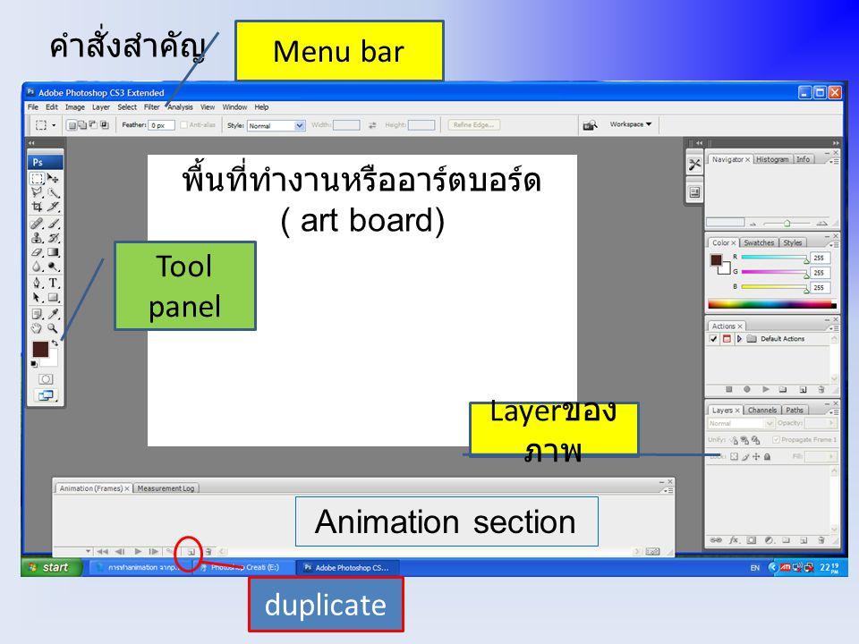 ข้อแตกต่างระหว่าง photo shop7.0 กับ adobe photo shop cs2, cs3, cs4 1.Photo shop cs2, cs3, cs4 ไม่มี คำสั่ง Image ready ที่ tool bar แต่จะอยู่ที่ window > animation 2.