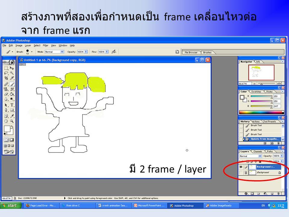 คลี๊ก image ready เพื่อจัดเรียงเฟรม สำหรับ photo shop 7.0 photo shop cs3 จะไปที่ menu bar ตรง window แล้วเลือก animation