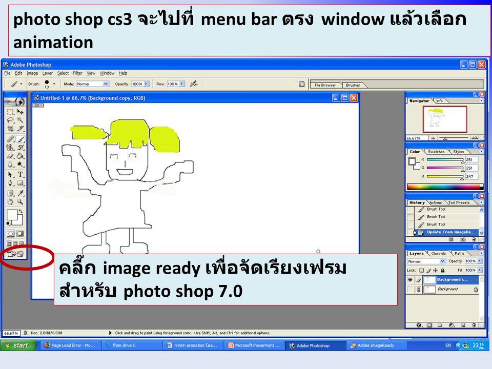 ลาก layer background มาที่ create a new layer