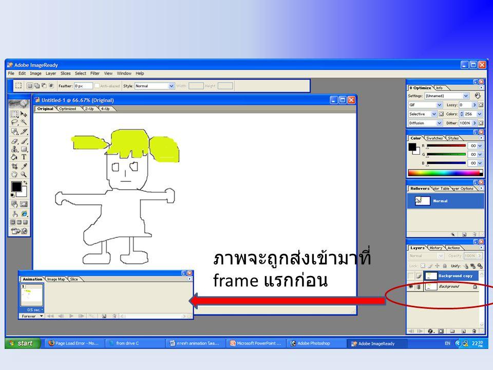 กดคำสั่ง duplicates current frame แล้ว เลือก layer/frame ที่ ต้องการแสดงต่อ