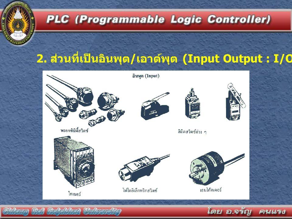 2. ส่วนที่เป็นอินพุต / เอาต์พุต (Input Output : I/O)