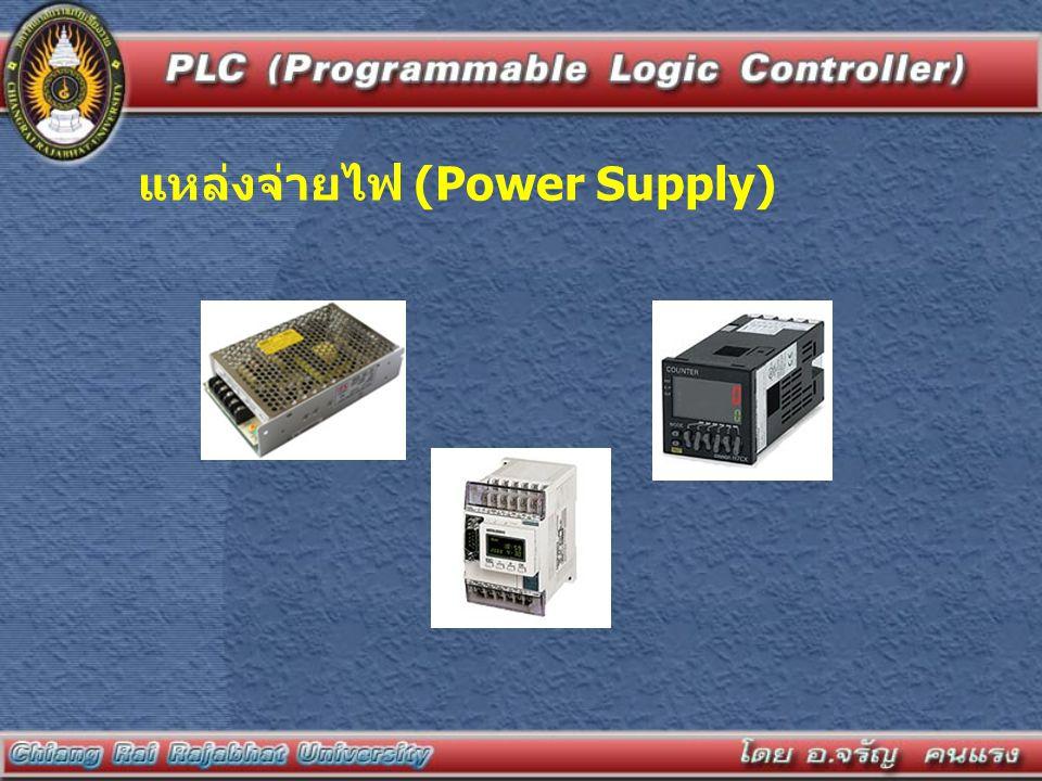 แหล่งจ่ายไฟ (Power Supply)