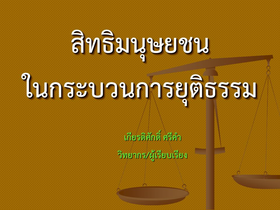 ประวัติวิทยากร - รัฐศาสตรบัณฑิต มสธ.2544 - นิติศาสตรบัณฑิต มสธ.2548 - ประกาศนีบัตรวิชาว่าความ รุ่นที่ 37 - นิติศาสตรมหาบัณฑิต รามคำแหง 2555 -ปัจจุบัน กำลังศึกษา...เนติบัณฑิตไทย