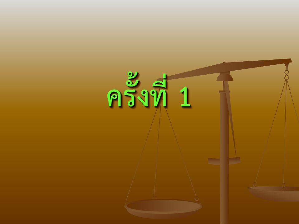 การจัดการตามหมายจับ (มาตรา 77) - จะจัดการตามเอกสารหรือหลักฐานอย่างหนึ่งอย่างใด เช่น สำเนาก็ได้ ฎ.