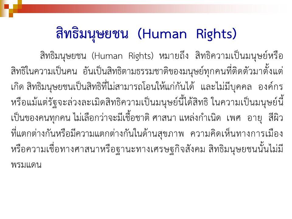 นิยามตามพระราชบัญญัติสิทธิมนุษยชนแห่งชาติ 2542 มาตรา 3 สิทธิ มนุษยชน หมายถึง ศักดิ์ศรีความเป็นมนุษย์ สิทธิ เสรีภาพ และความเสมอภาค ของบุคคลที่ได้รับการรับรองหรือคุ้มครอง ตามรัฐธรรมนูญแห่งราชอาณาจักรไทย หรือตามกฎหมายไทย หรือตามสนธิสัญญาที่ประเทศไทยมีพันธกรณีที่จะต้อง ปฏิบัติตาม