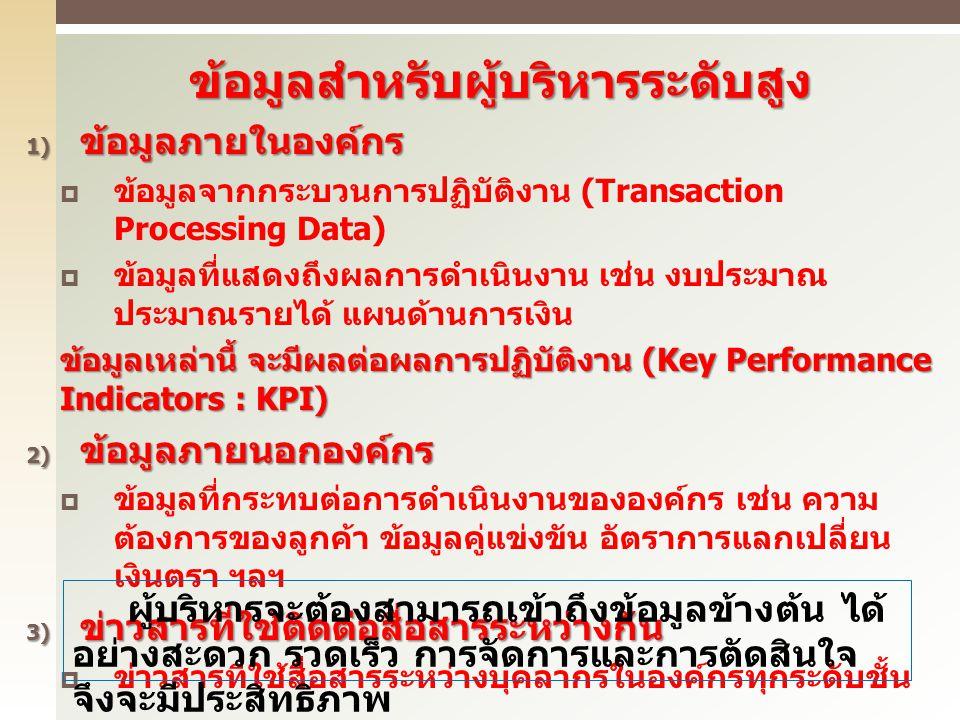  ข้อมูลภายในองค์กร  ข้อมูลจากกระบวนการปฏิบัติงาน (Transaction Processing Data)  ข้อมูลที่แสดงถึงผลการดำเนินงาน เช่น งบประมาณ ประมาณรายได้ แผนด้านก
