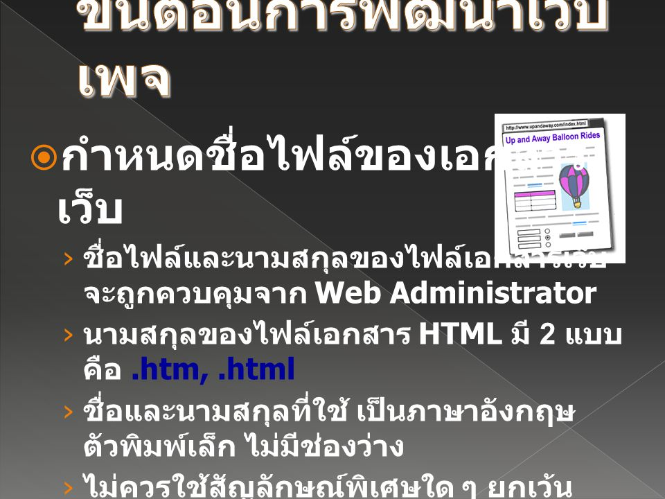  กำหนดชื่อไฟล์ของเอกสาร เว็บ › ชื่อไฟล์และนามสกุลของไฟล์เอกสารเว็บ จะถูกควบคุมจาก Web Administrator › นามสกุลของไฟล์เอกสาร HTML มี 2 แบบ คือ.htm,.htm