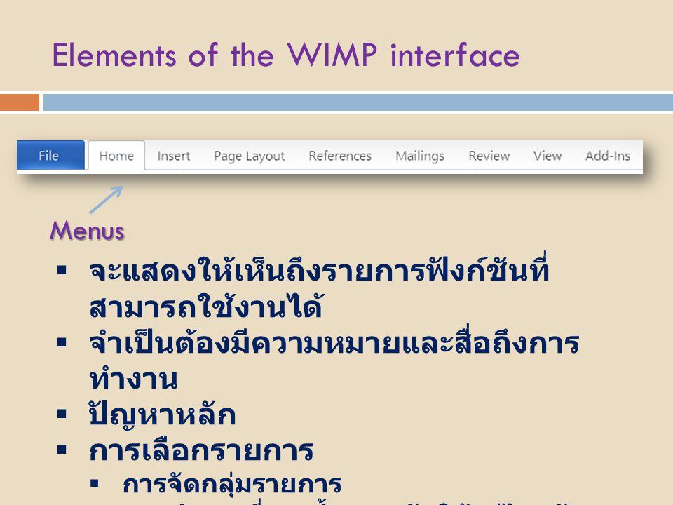 Elements of the WIMP interface Menus  จะแสดงให้เห็นถึงรายการฟังก์ชันที่ สามารถใช้งานได้  จำเป็นต้องมีความหมายและสื่อถึงการ ทำงาน  ปัญหาหลัก  การเล