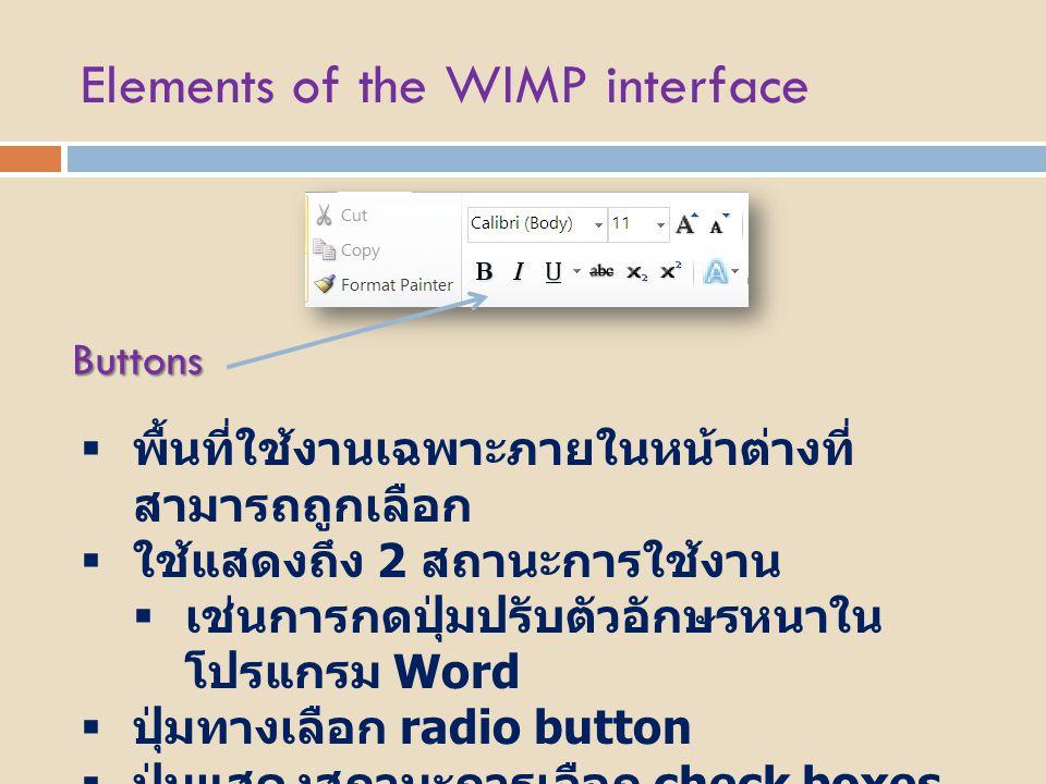 Elements of the WIMP interface Buttons  พื้นที่ใช้งานเฉพาะภายในหน้าต่างที่ สามารถถูกเลือก  ใช้แสดงถึง 2 สถานะการใช้งาน  เช่นการกดปุ่มปรับตัวอักษรหน
