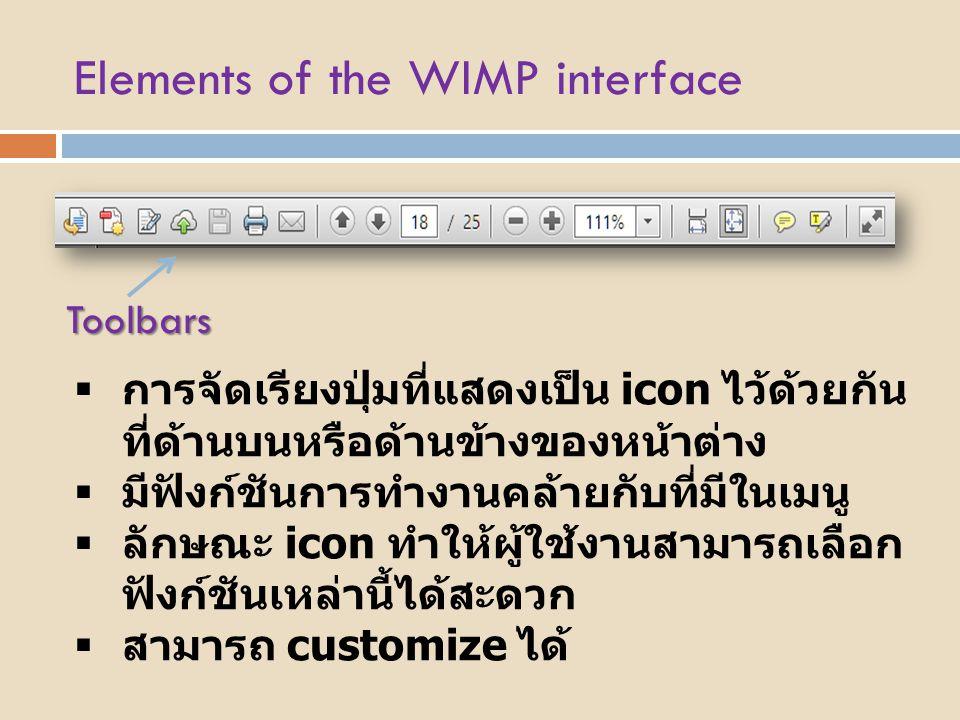 Elements of the WIMP interface Toolbars  การจัดเรียงปุ่มที่แสดงเป็น icon ไว้ด้วยกัน ที่ด้านบนหรือด้านข้างของหน้าต่าง  มีฟังก์ชันการทำงานคล้ายกับที่ม