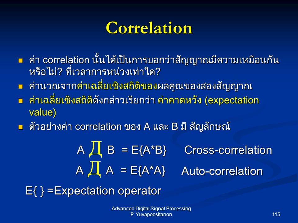 115 Advanced Digital Signal Processing P. Yuvapoositanon Correlation ค่า correlation นั้นได้เป็นการบอกว่าสัญญาณมีความเหมือนกัน หรือไม่? ที่เวลาการหน่ว
