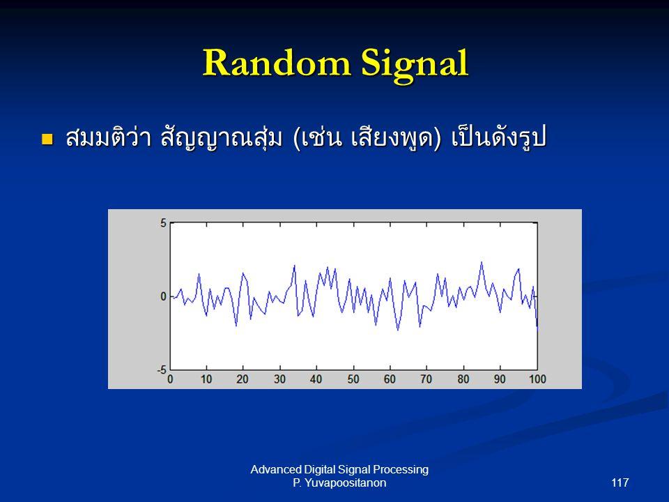 117 Advanced Digital Signal Processing P. Yuvapoositanon Random Signal สมมติว่า สัญญาณสุ่ม (เช่น เสียงพูด) เป็นดังรูป สมมติว่า สัญญาณสุ่ม (เช่น เสียงพ