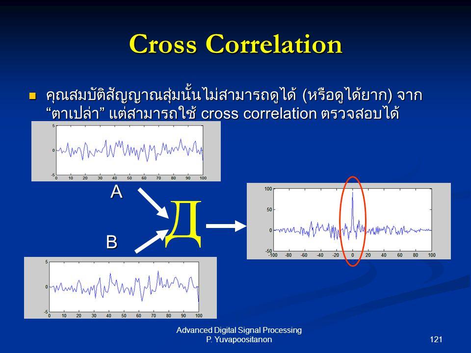 "121 Advanced Digital Signal Processing P. Yuvapoositanon Cross Correlation คุณสมบัติสัญญาณสุ่มนั้นไม่สามารถดูได้ (หรือดูได้ยาก) จาก ""ตาเปล่า"" แต่สามาร"