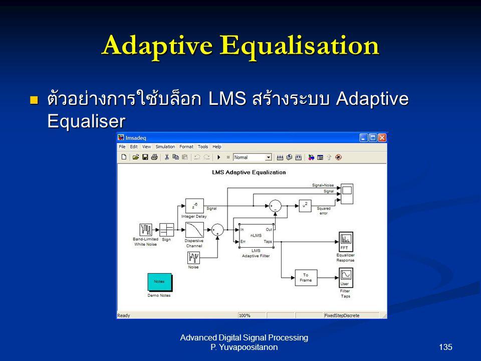 135 Advanced Digital Signal Processing P. Yuvapoositanon Adaptive Equalisation ตัวอย่างการใช้บล็อก LMS สร้างระบบ Adaptive Equaliser ตัวอย่างการใช้บล็อ