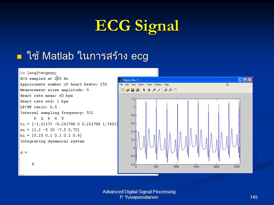 145 Advanced Digital Signal Processing P. Yuvapoositanon ECG Signal ใช้ Matlab ในการสร้าง ecg ใช้ Matlab ในการสร้าง ecg