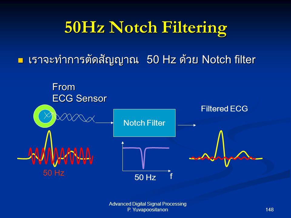 148 Advanced Digital Signal Processing P. Yuvapoositanon 50Hz Notch Filtering เราจะทำการตัดสัญญาณ 50 Hz ด้วย Notch filter เราจะทำการตัดสัญญาณ 50 Hz ด้