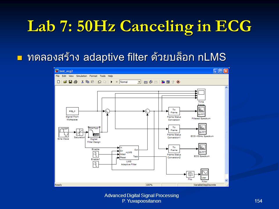 154 Advanced Digital Signal Processing P. Yuvapoositanon Lab 7: 50Hz Canceling in ECG ทดลองสร้าง adaptive filter ด้วยบล็อก nLMS ทดลองสร้าง adaptive fi