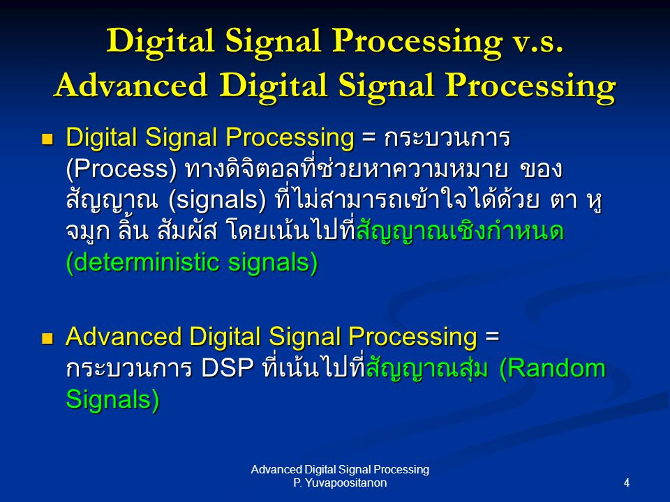 4 Advanced Digital Signal Processing P. Yuvapoositanon Digital Signal Processing v.s. Advanced Digital Signal Processing Digital Signal Processing = ก